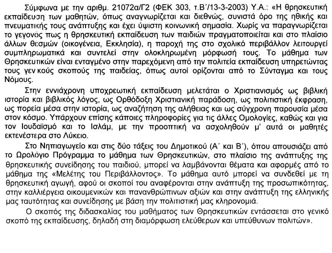 ypoyrgeio paideias1