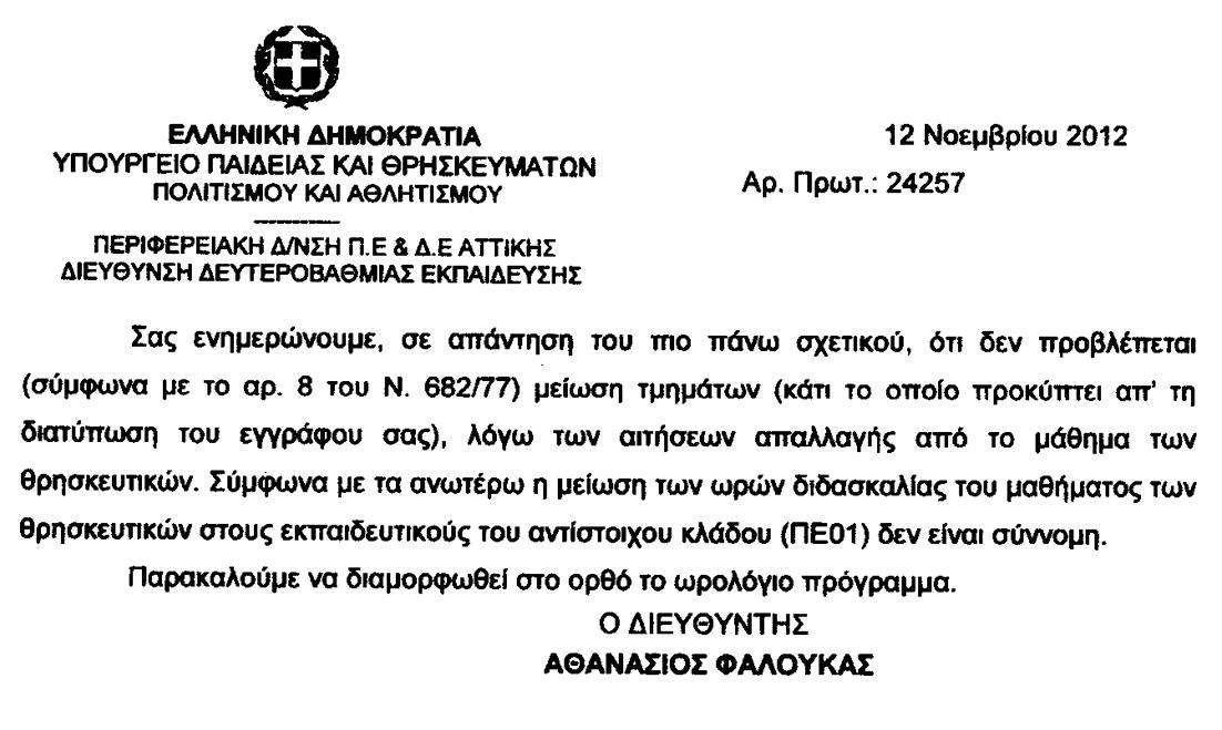 ypoyrgeio paideias2